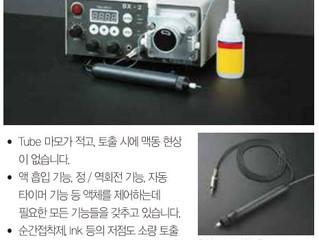 Rotary Tubing Dispensing Controller