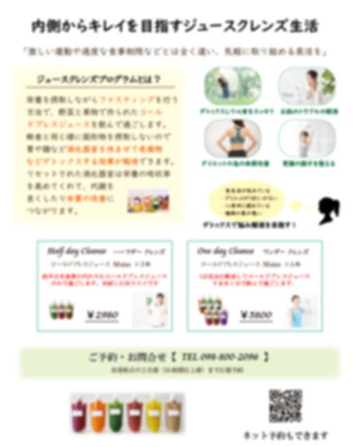 メニュークレンズ2ページ11.jpg