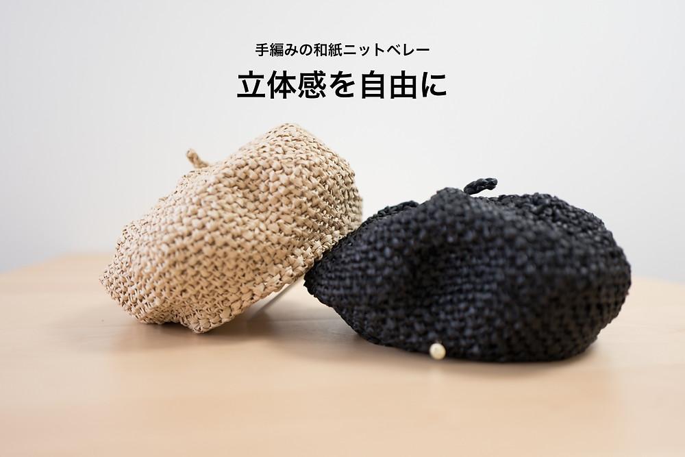 手編みの和紙ニットベレー