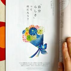 ORBIS magazine 2021.3(2021.3.1発売)  「自分らしさ」って何だろう?扉絵担当(p.17)