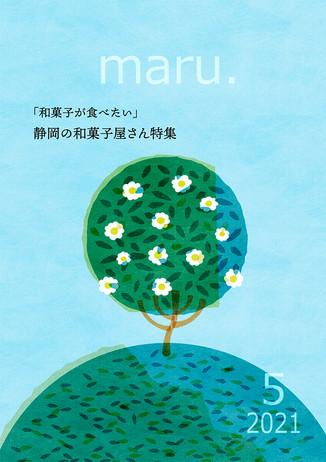 情報誌・雑誌の表紙のモックアップ(5月号)