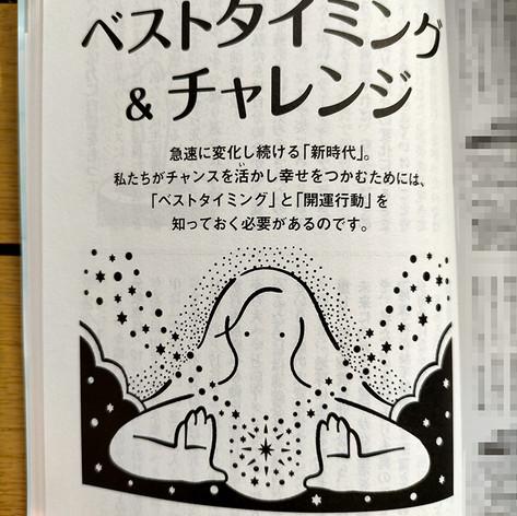 PHPくらしラク~る♪12月増刊号 12星座別 幸運を引き寄せる ベストタイミング&チャレンジ