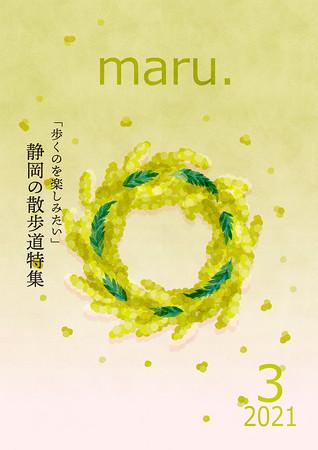 情報誌・雑誌の表紙のモックアップ(3月号)