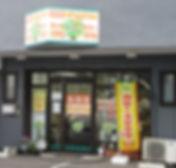 1-1 ビーンズ・アイ沼津店 店内.JPG