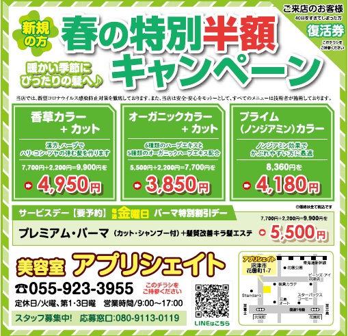 アプリシェイト・春のキャンペーン_20210428.jpg