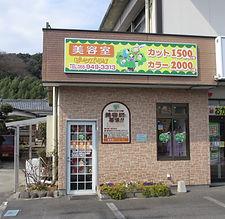 2-1 ビーンズ・アイ韮山店 店舗.JPG