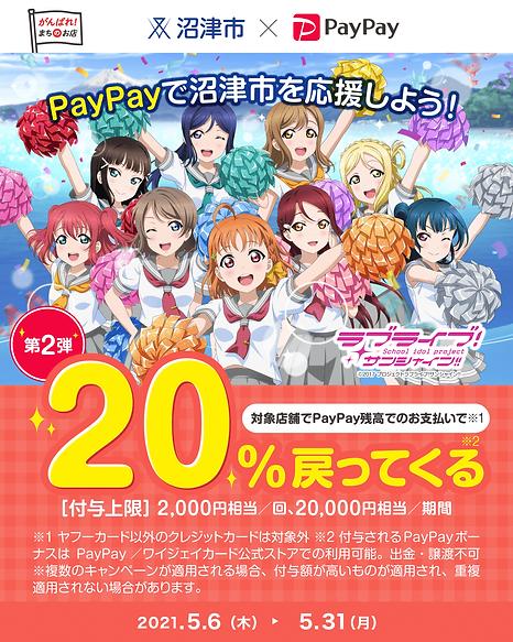 paypay第2弾キャンペーン_20%バック_20210506-0531.png