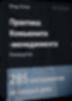 Практика Комьюнити-менеджмента Титова