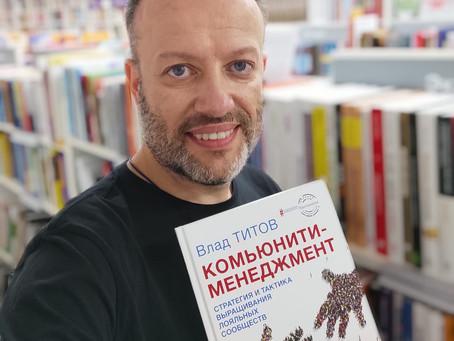 Книга Комьюнити-менеджмент путешествует