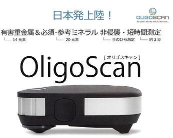 oligoscan01c.jpg