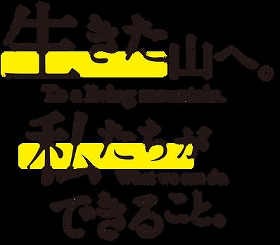 生きた山へ.png
