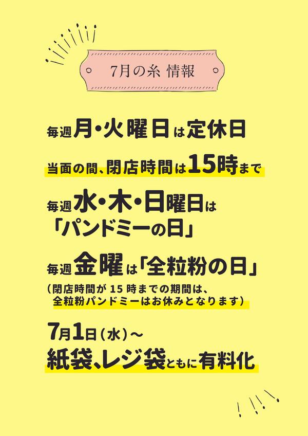 大分県宇佐市糸ぱん_2020年7月カレンダー02.jpg