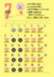 大分県宇佐市糸ぱん_2020年7月カレンダー01.jpg