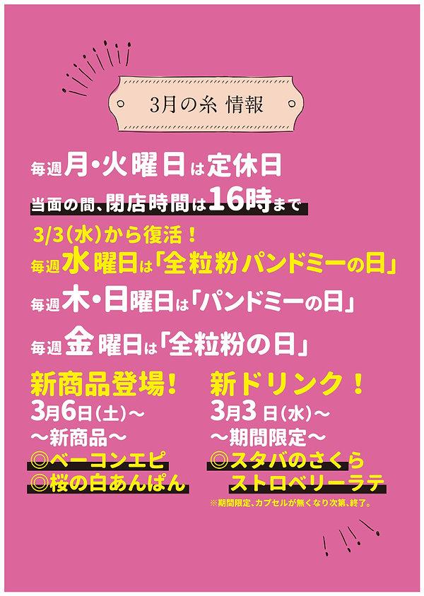 糸ぱん宇佐カレンダー02.jpg