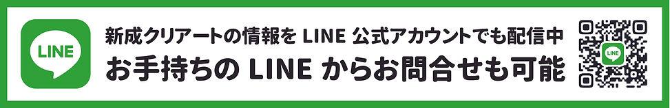 新成クリアートLINE公式アカウント
