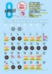 糸ぱん宇佐_2020年8月カレンダー01.jpg
