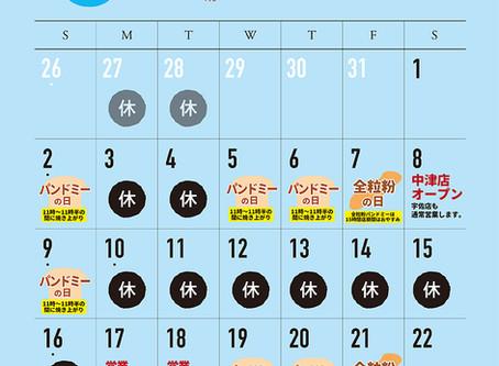 糸ぱん宇佐店の2020年8月のスケジュールが完成。