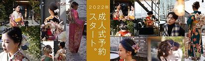 2022成人式バナー.jpg