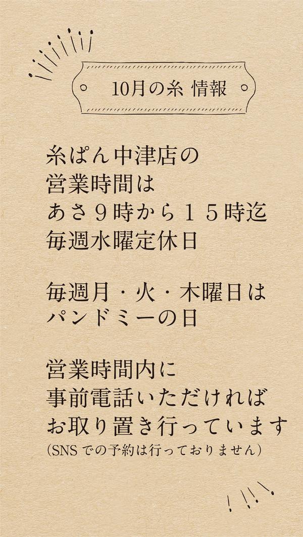 10月中津ストーリー02.jpg