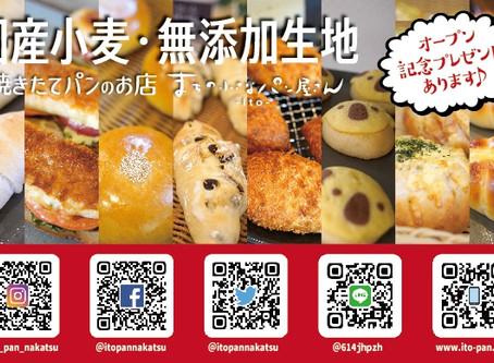 糸ぱん中津店オープンします。