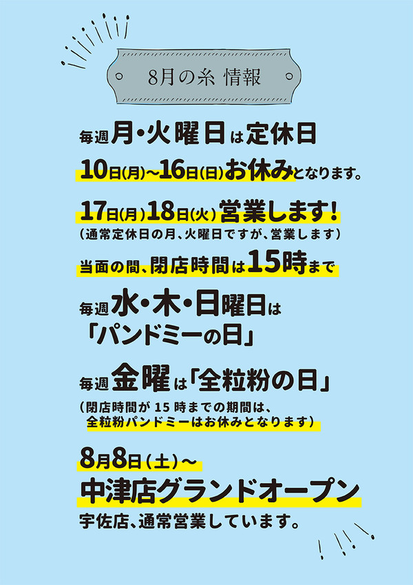 糸ぱん宇佐_2020年8月カレンダー02.jpg