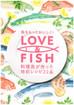 魚をもっと美味しく!料理長が作ったレシピ