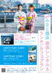 """横濱ハイカラきもの館×subzero """"夏の想い出に浴衣でランチ"""""""