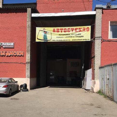 Автостекло склад