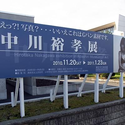ONE SUNDAY中川裕孝展 Abashiri Museum of Art