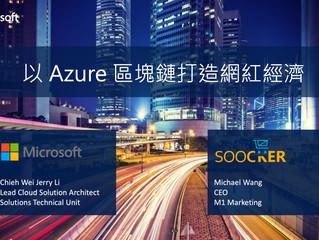 SOOCKER 搜客網絡將登上區塊鏈產業技術峰會,分享以 Azure 區塊鏈打造網紅經濟