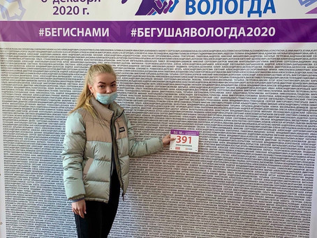 В Вологде прошёл IV полумарафон «Бегущая Вологда»