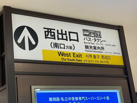 堺東駅からサロンまでのアクセス