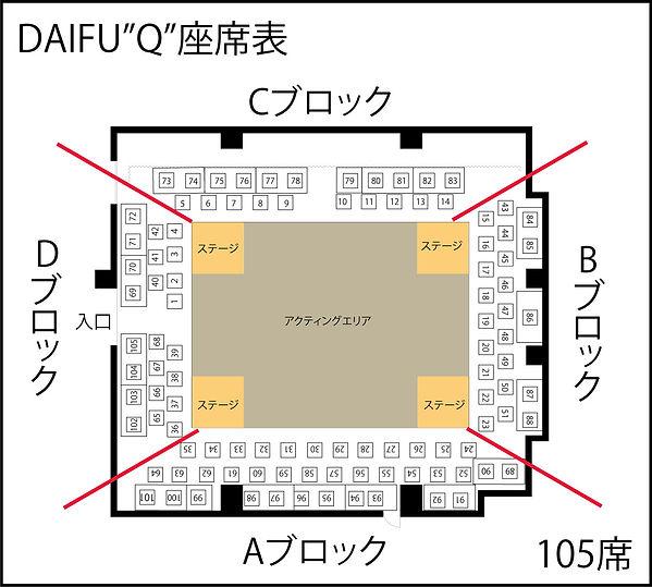 DAIFUQzaseki.jpg