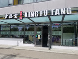 Xing Fu Tang (Vancouver)