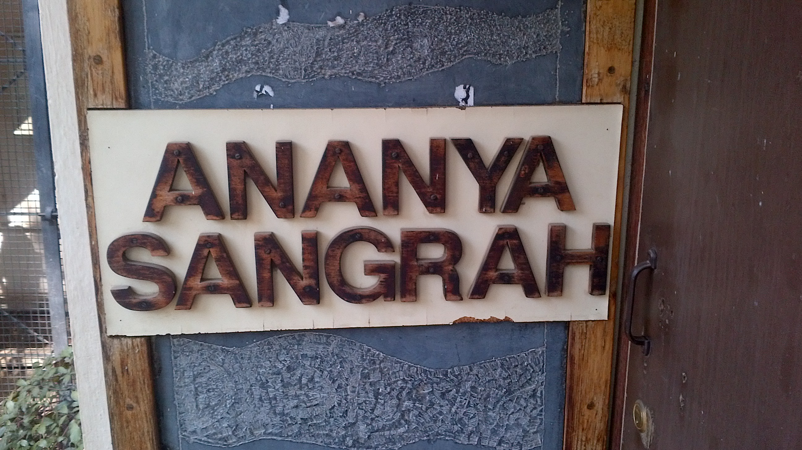 Ananya Sangraha wood logo