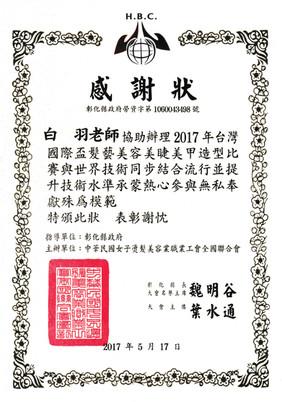 2017感謝狀-1.jpg