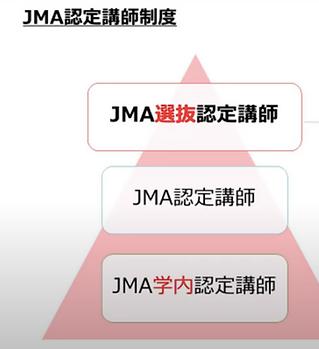 jma講師制度.png