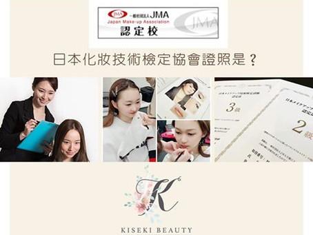 「什麼是JMA日本化妝技術認證測試?」