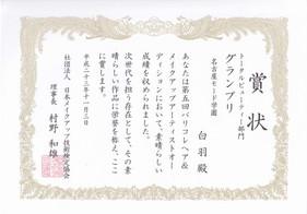 2011全日本化妝造型大賽冠軍獎狀-1.jpg