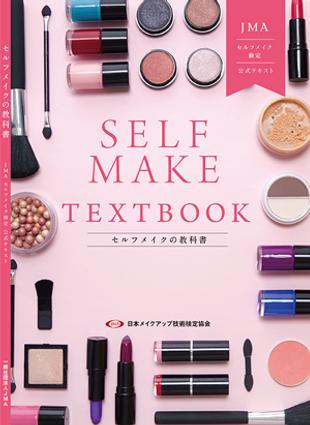 self makeup text.png