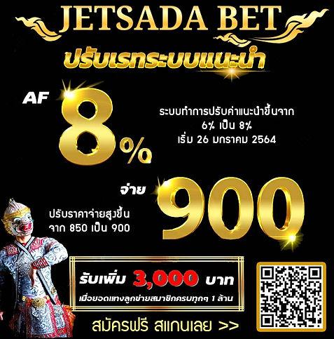 jetsada จ่าย 900