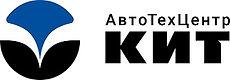Логотип АвтоТехЦентр КИТ (горизонтальный