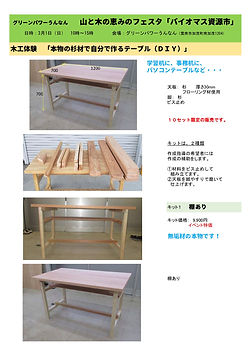 木工 学習机チラシ.jpg