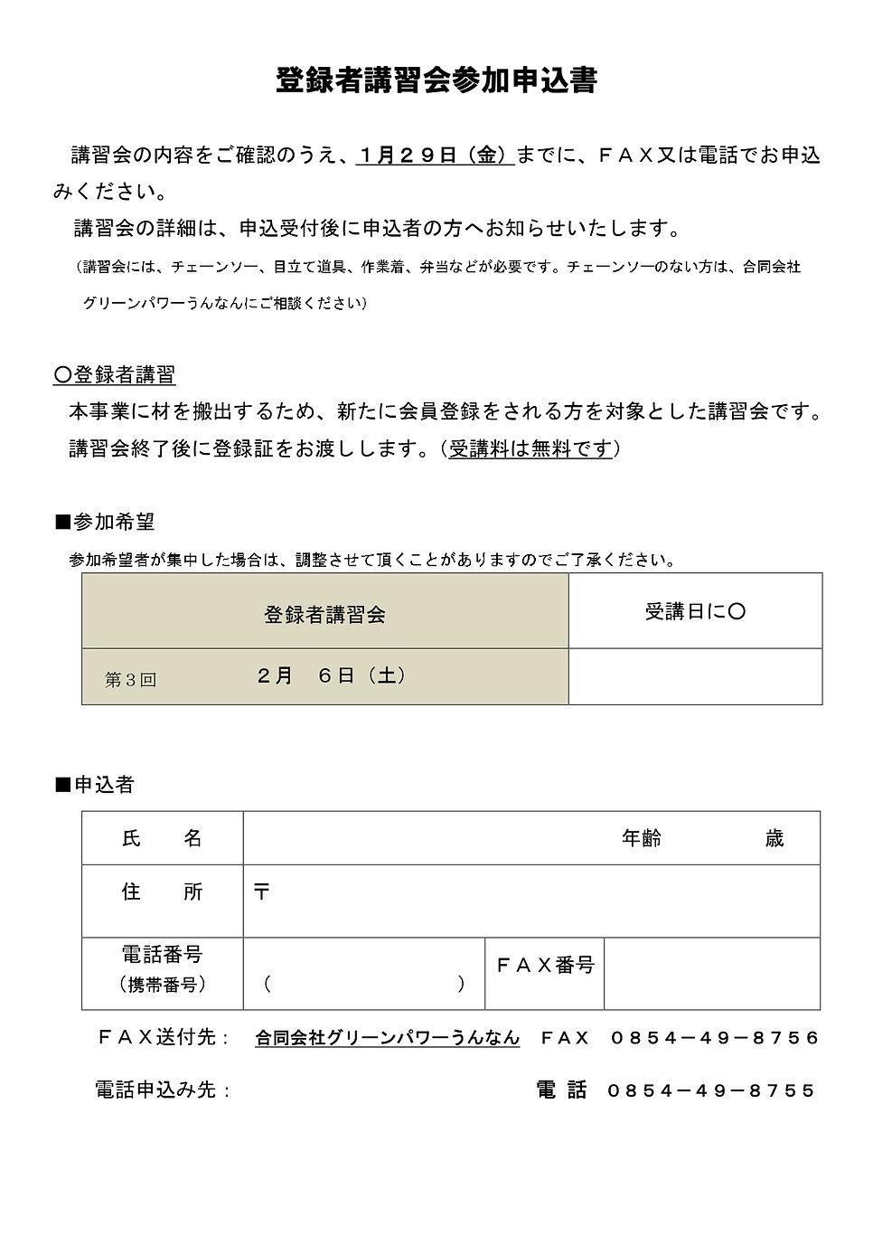 R2年度登録者講習案内(市民向け)_2月6日_page-0002.jpg