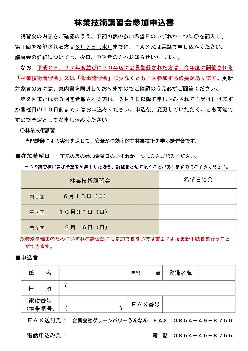 林業技術講習会パンフ(登録者向け)_R30613_page-0002.jpg