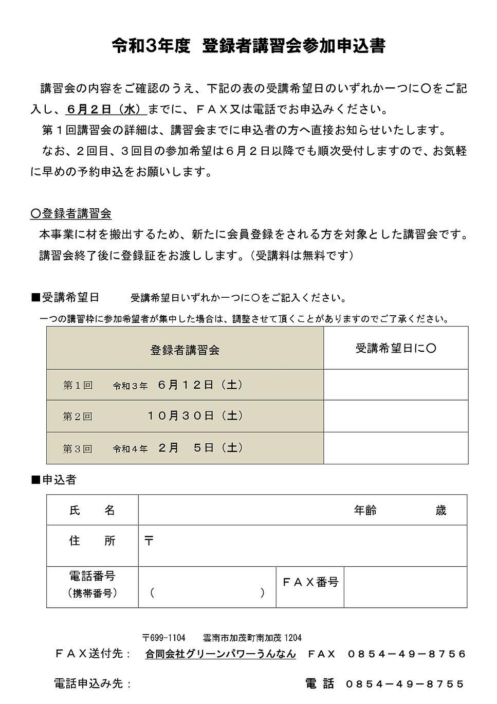R3年度登録者講習案内(市民向け)_page-0002.jpg