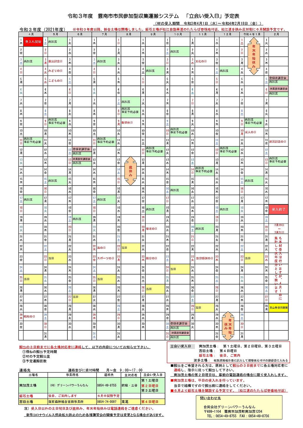 ■令和3年度立会い受入日予定表 20210401_page-0001.jpg