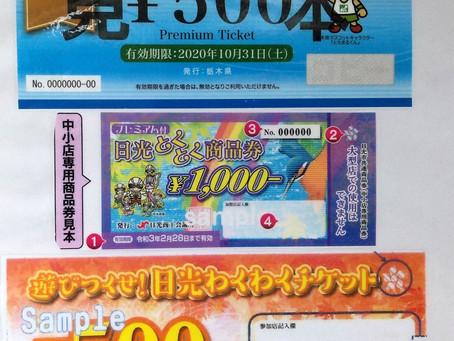 お得な商品券・チケット