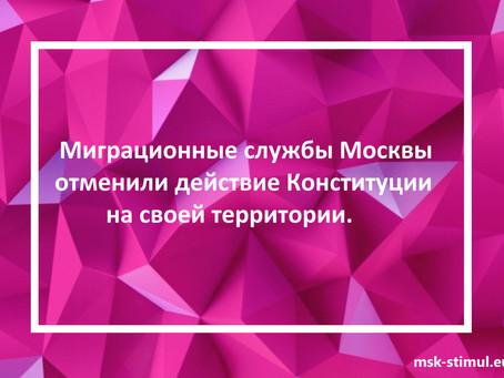 Миграционные службы Москвы отменили действие Конституции на своей территории.