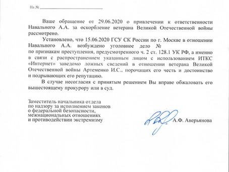 Прокуратура Москвы попутала.